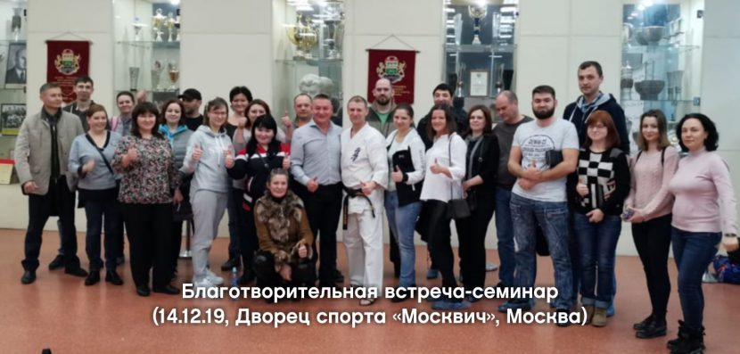 Благотворительная встреча-семинар (14.12.10, Дворец спорта «Москвич», Москва)