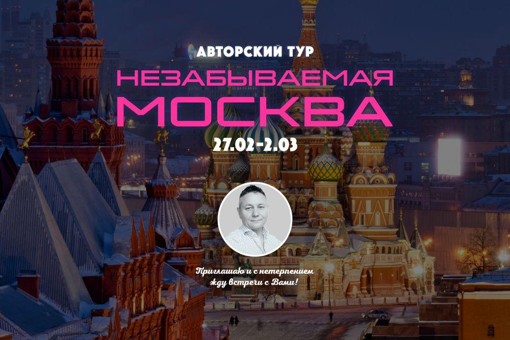 Незабываемая Москва. Авторский тур (27.02-02.03.20)