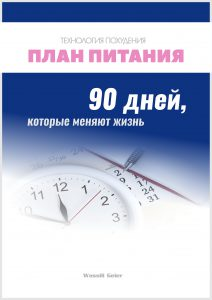 План Питания на 90 дней