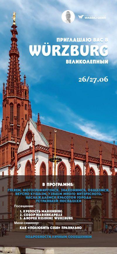 Встреча и семинар в городе Würzburg